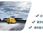 西安发全国国际快递 DHL TNT