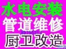 芜湖专业水管淋浴龙头马桶水电灯具线路维修改造装