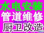 芜湖专业:水管淋浴龙头马桶水电灯具线路维修改造装