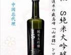 日本清酒 烧酒之黄樱 S纯米大吟酿清酒