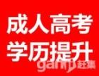 东营名轩函授站成人高考学习特色