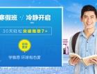 天津环球雅思托福课程冬季助你告别低分