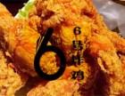 如今6号炸鸡在全国各地的加盟店已经达到百余家