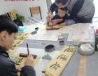复兴二村华安里福星城青少年成年人中小学硬笔毛笔书法艺术培训