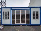 节能环保住人集装箱活动房租售各种货柜,铁皮房等