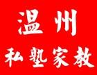 温州私塾家教网-温州数学家教辅导