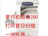 东莞复印机租赁 彩色复印机出租 一体机出租