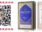 伊朗番红花白斑膏-伊朗白斑膏-番红花白斑膏-(白斑膏)