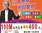 长城宽带 50M光纤680一年送3个月 移机免费