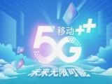 尋重慶移動5G代理合伙人