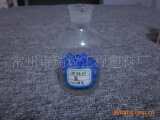 厂家特价供应 改性/增强增韧蓝色PP颗粒再生料
