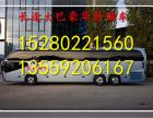 从漳浦到盘锦的汽车时刻表13559206167大客车票价