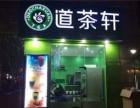 道茶轩奶茶加盟代理 道茶轩奶茶官网