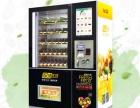 【宝达生鲜蔬菜自动售货机】加盟/项目详情