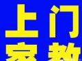 暑假家教-三明小学、初中、高中语数英各科上门家教