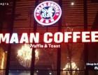 咖啡招商-漫咖啡店加盟多少钱