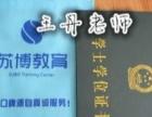 淮安苏博自考、远程、成考,专业齐,欢迎来现场咨询