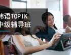 上海韩语学习班 老师教学实力强发音纯正