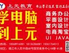 电脑办公全能班 靖江上元教育