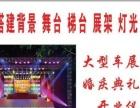专业出租婚礼设备LED大屏幕p3灯光音响背景舞台丅台