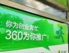 360网络营销360开户连云港360总代理