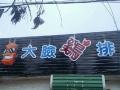 利辛县县委院内鸡排店转让