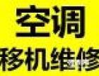 章丘专业空调拆装 维修 充氟 安装 回收 61300868