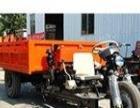 先农牌矿用三轮四轮运输自卸车加盟 工程车矿用车