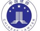 庆阳律师法律服务