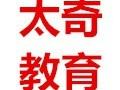 武汉mba辅导班/武汉太奇mba教育培训