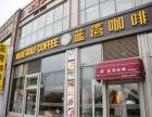 蓝湾咖啡加盟店好不好