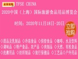2020上海国际旅游食品用品博览会