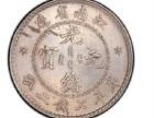 古董古玩私下交易古钱币私下交易欢迎咨询