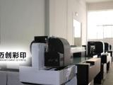 供应南昌广告喷绘**打印机平板打印机