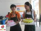 武汉专业蛋糕培训 武汉糕点学校 武汉糕点培训