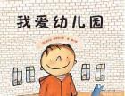 阿拉尔特价图书批发畅销图书批发儿童绘本图书批发网