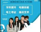 江阴电脑办公成人课程培训江阴哪里可以学电脑基础