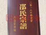 江苏专业的家谱印刷的内容有哪些