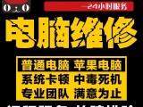 北京朝陽雙井維修上門電腦維修組裝電腦網絡調試修打印機