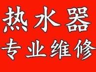 全北京专业燃气/电热水器维修清洗.壁挂炉维修.提供正规发票