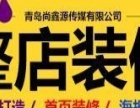 青岛网店装修免费拍摄 淘宝天猫托管运营保销量