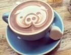 大连咖啡师专业技能培训