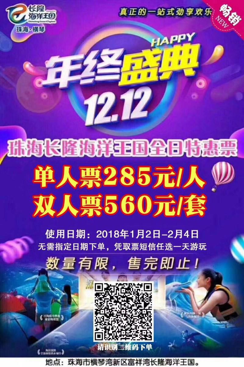 珠海长隆海洋王国门票只需285元/人