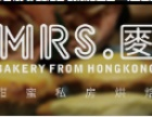 Mrs. 麥麦太太港式烘焙小吃加盟