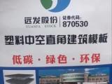 武汉远发塑料建筑模板,周转次数高,可回收,欢迎来电洽谈
