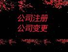 燕郊北京代注册 注销 记账+食品证+医疗证