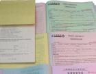 印刷无碳票据、点菜单、双胶纸、书刊、信封、档案袋、