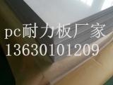 透明挡板 3mm透明pc耐力板 5mm耐力板 广东耐力板厂家