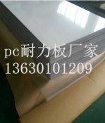 顶棚pc板 5MM耐力板 透明pc板 耐力板厂家