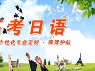 日语高考简介 高考日语提升班